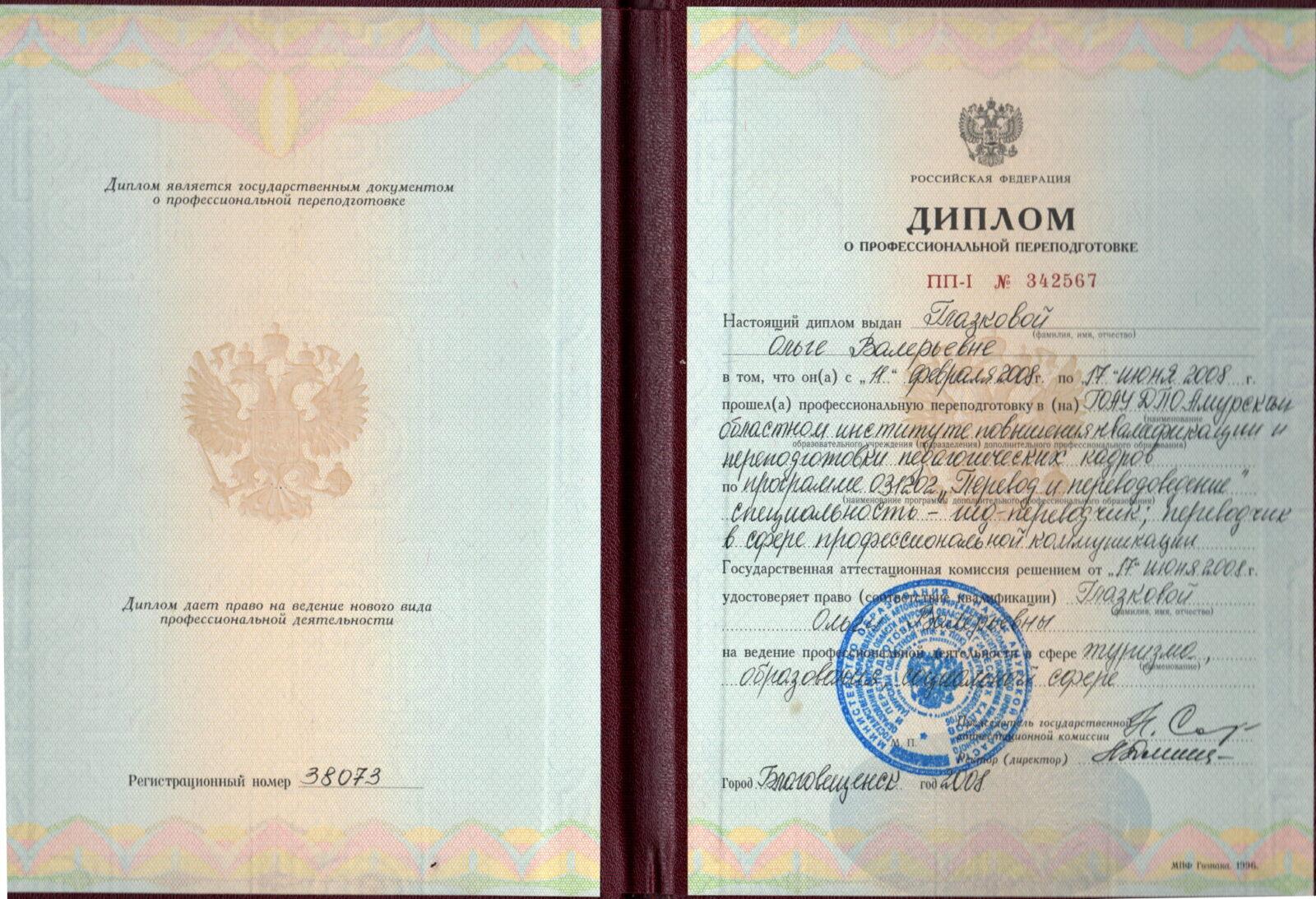 2008.06.17 Диплом