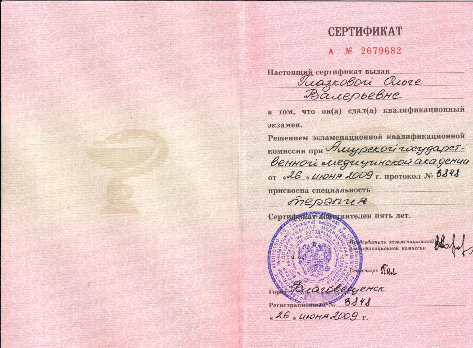 2009.06.26 Сертификат
