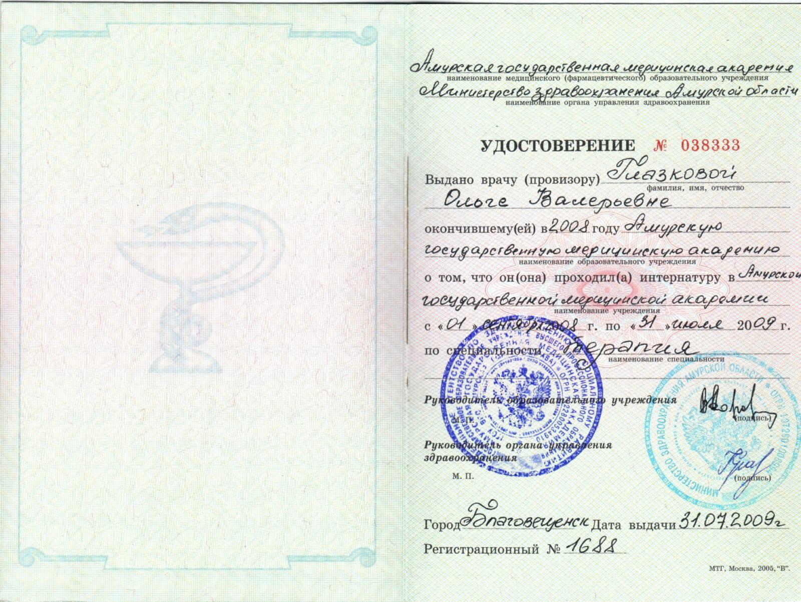 2009.07.31 Удостоверение