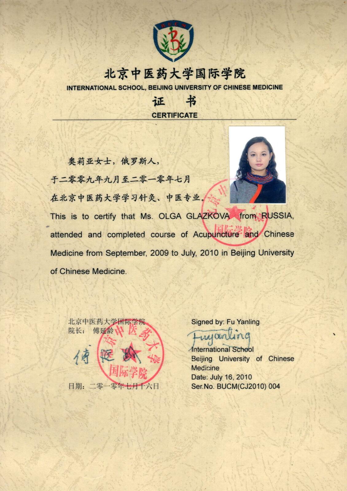 2010.06.16 Сертификат