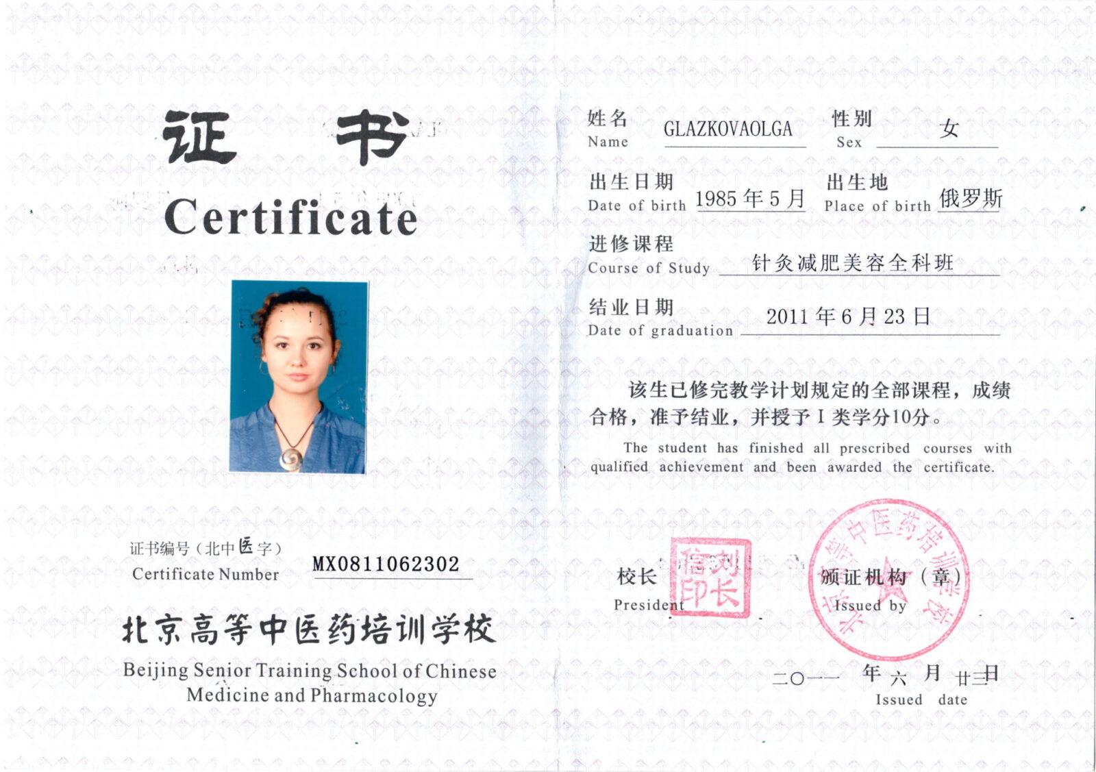 2011.06.23 Сертификат