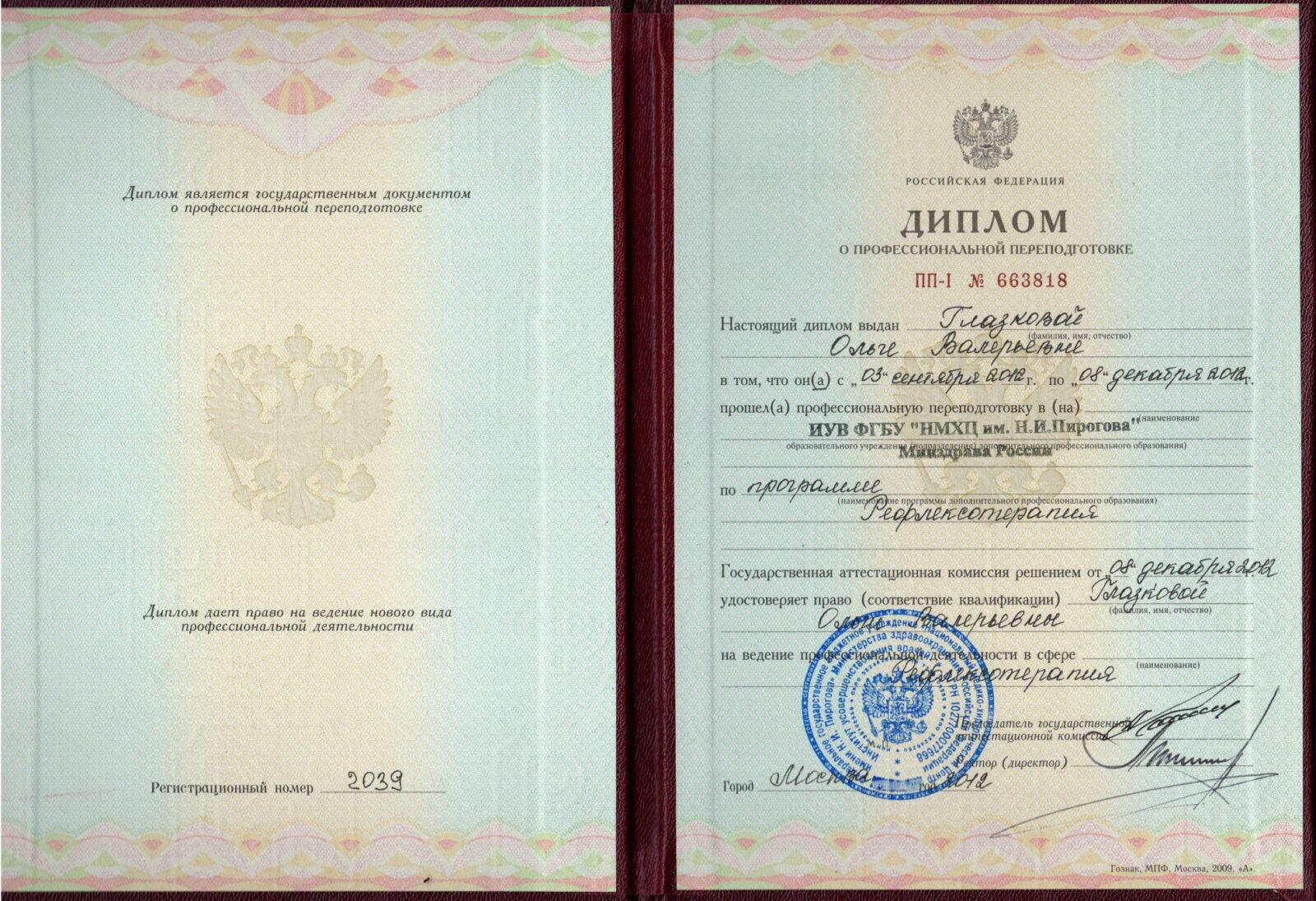 2012.12.08 Диплом