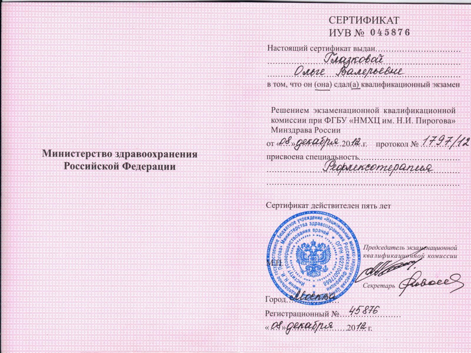 2012.12.08 Сертификат