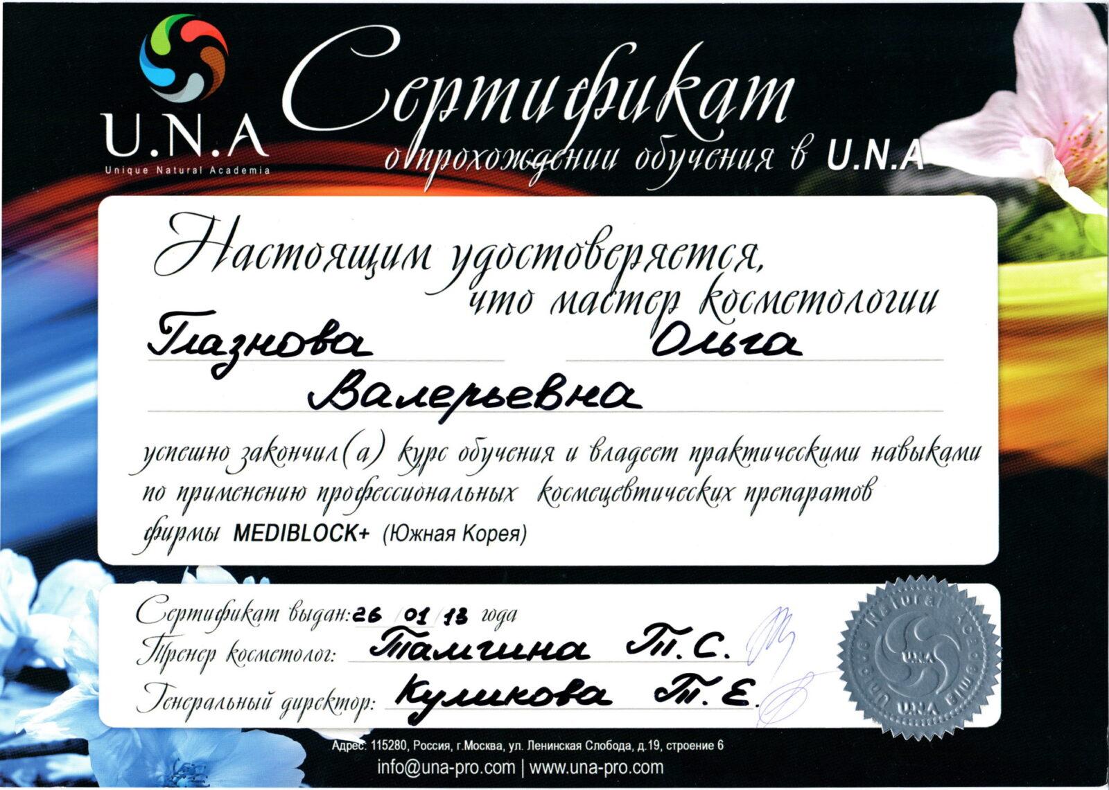 2013.01.26 Сертификат
