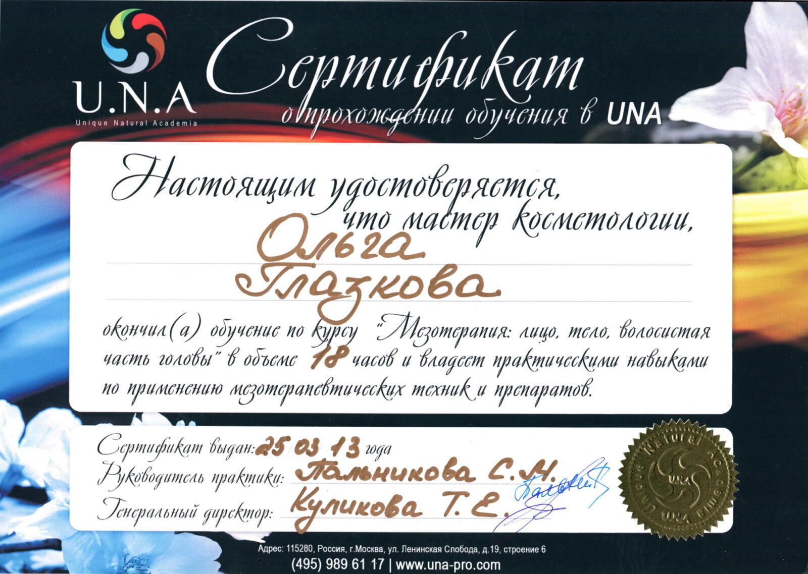 2013.03.13 Сертификат