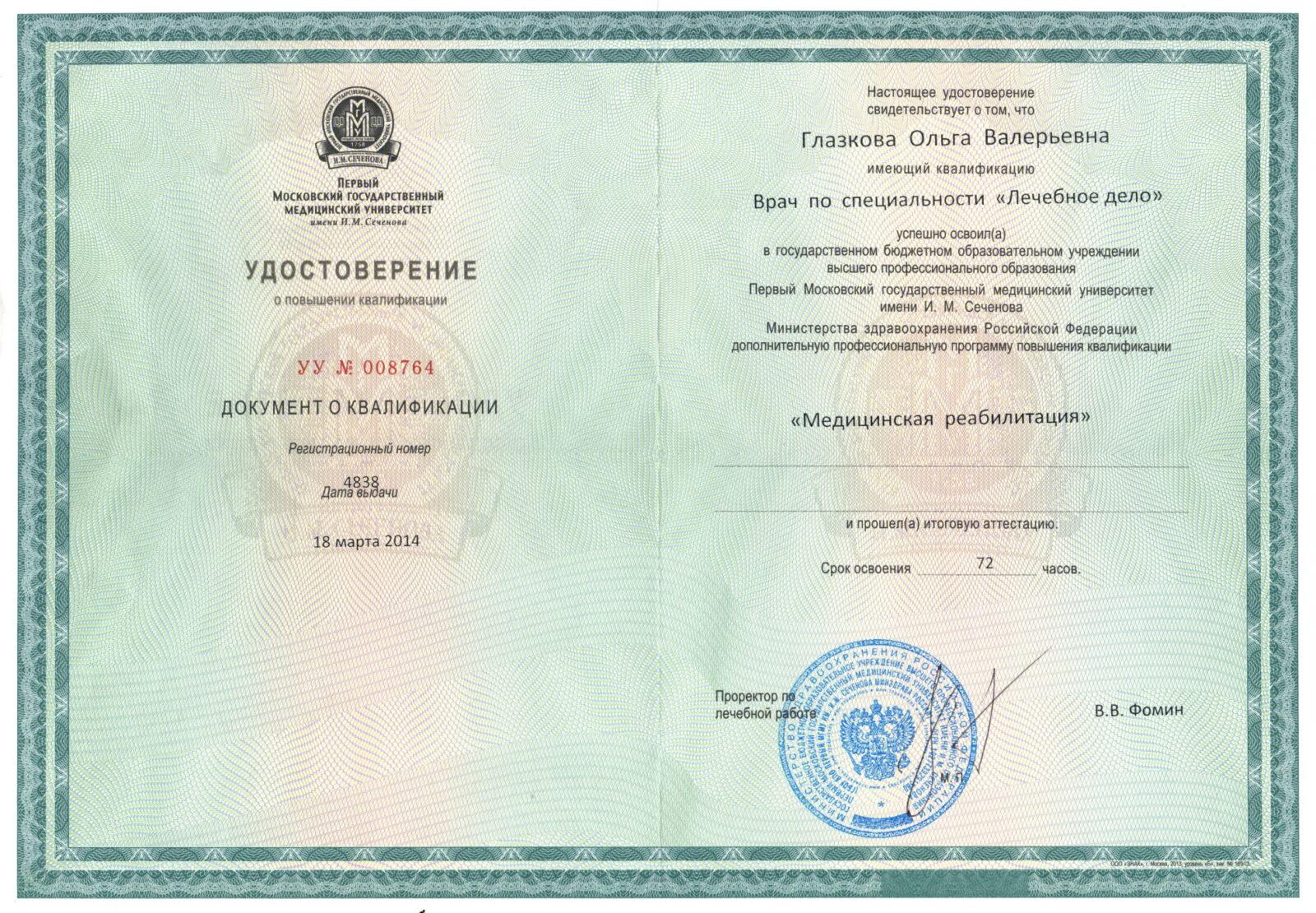 2014.03.18 Удостоверение