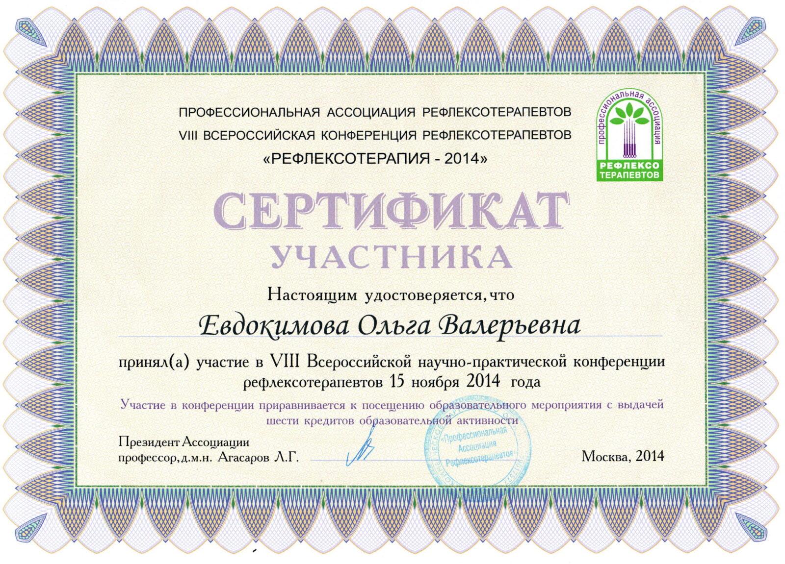 2014.11.15 Сертификат