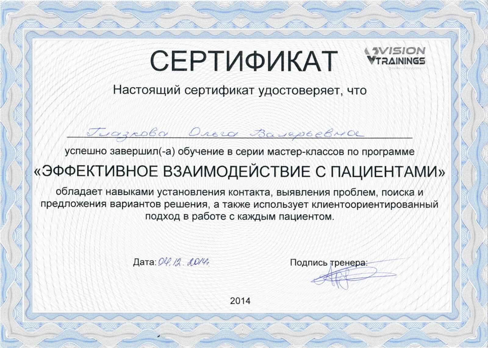 2014.12.04 Сертификат
