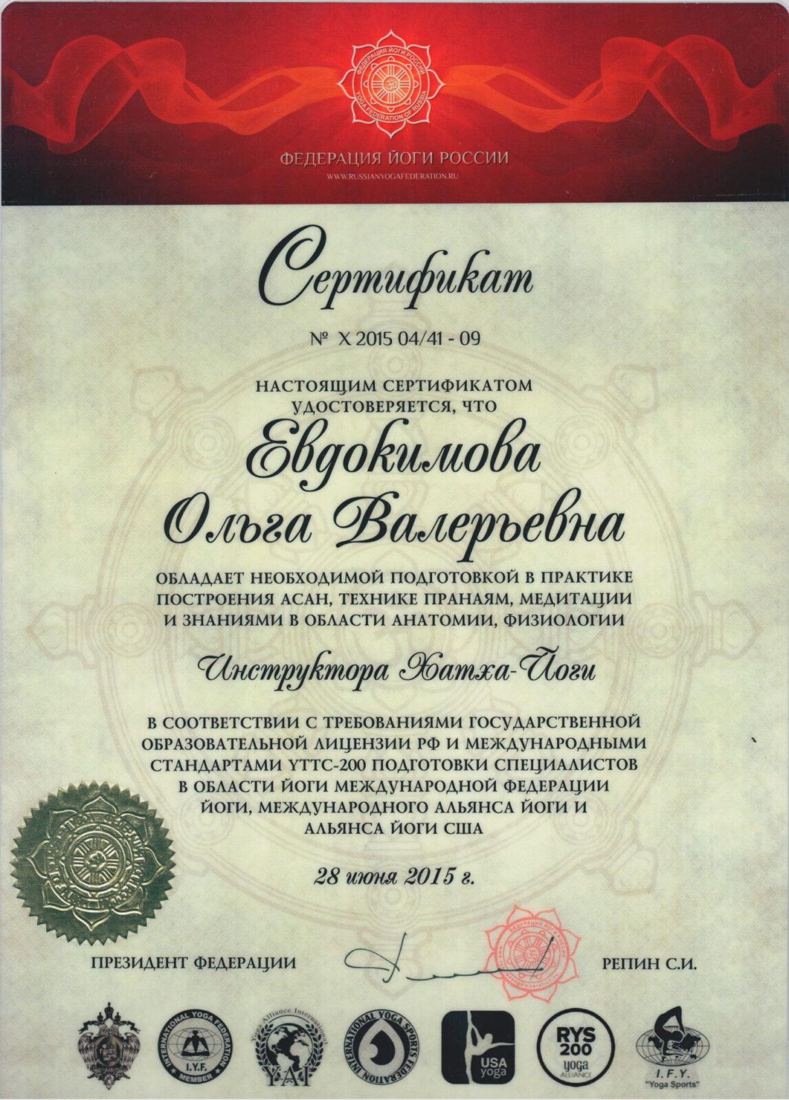 2015.06.28 Сертификат инструктора
