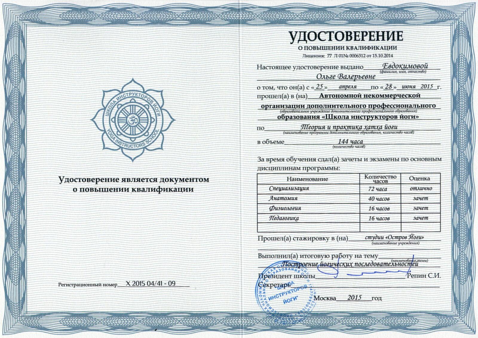 2015.06.28 Удостоверение