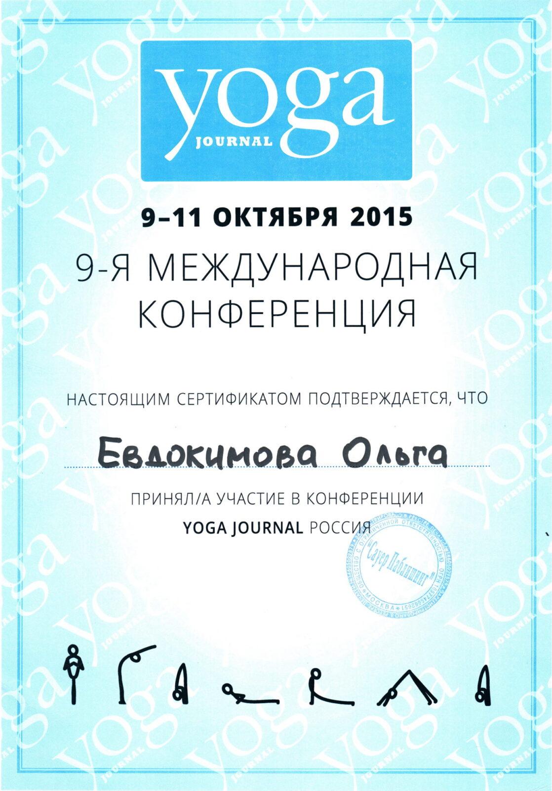 2015.10.11 Сертификат