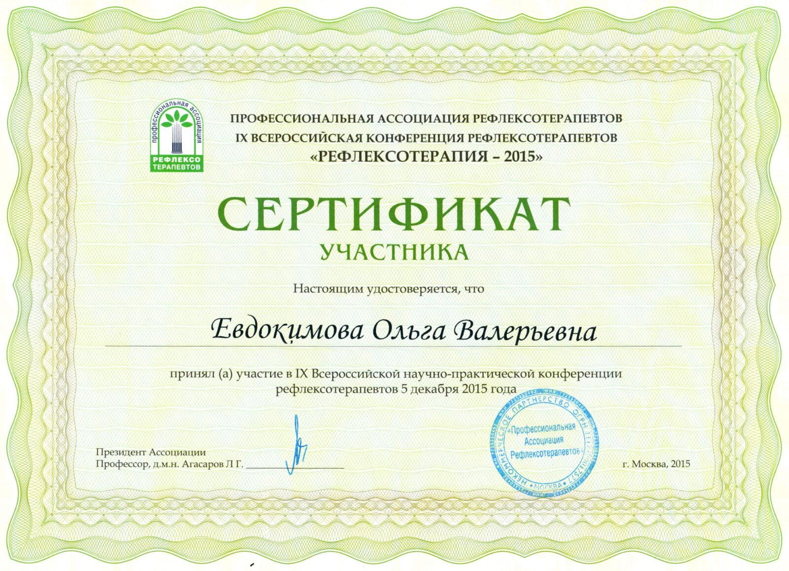 2015.12.05 Сертификат