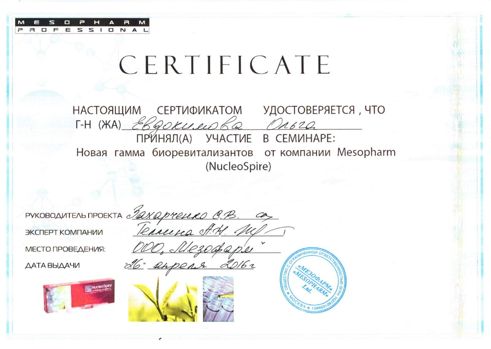 2016.04.26 Сертификат