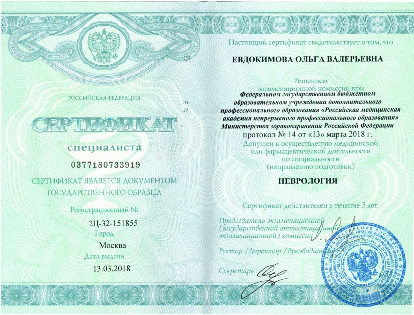 2018.03.13 Сертификат
