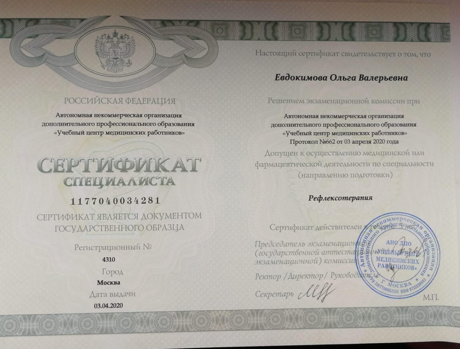 2020.04.03 Сертификат специалиста