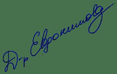 Др. Евдокимова подпись