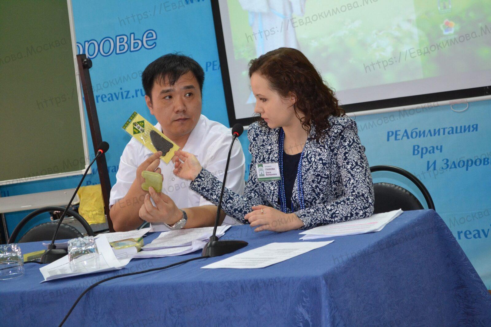 Апрель 2015 г. Конференция для докторов рефлексотерапевтов в г.Самара-19
