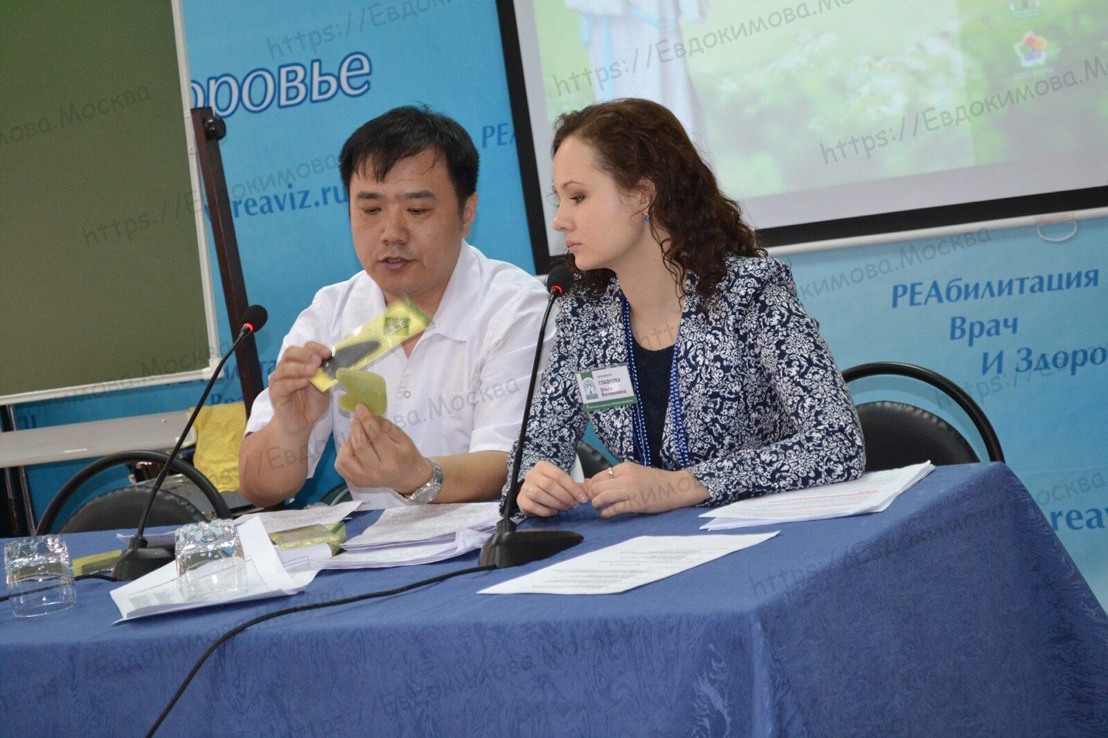 Апрель 2015 г. Конференция для докторов рефлексотерапевтов в г.Самара-20