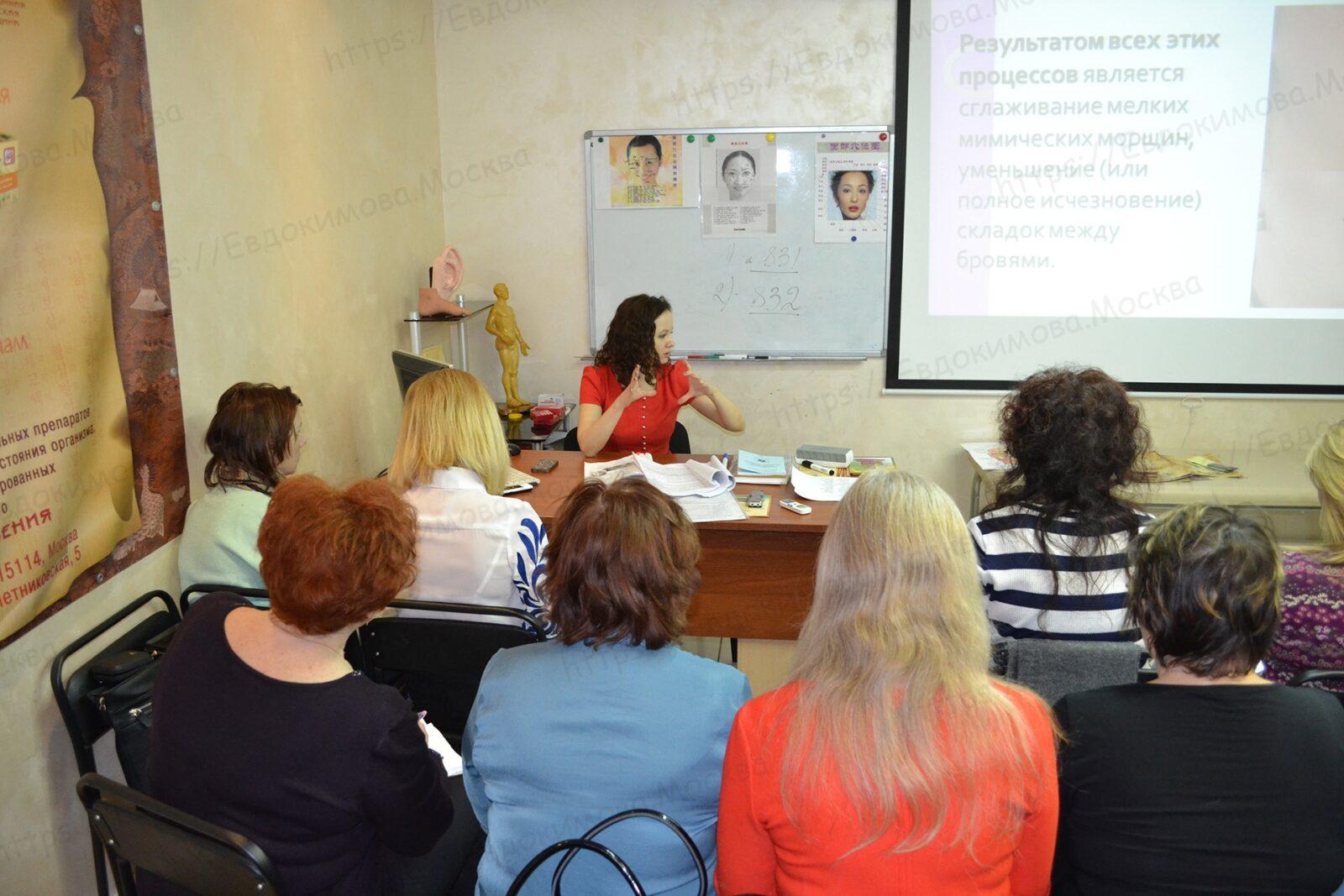 Март 2015 г. Семинар-мастер класс тема - Акупунктурный лифтинг лица-13