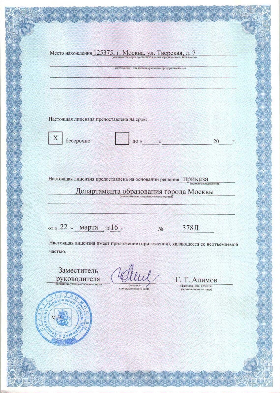 Лицензия на право оказывать образовательные услуги от 22 марта 2016 года